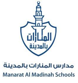 مدارس منارات المدينة
