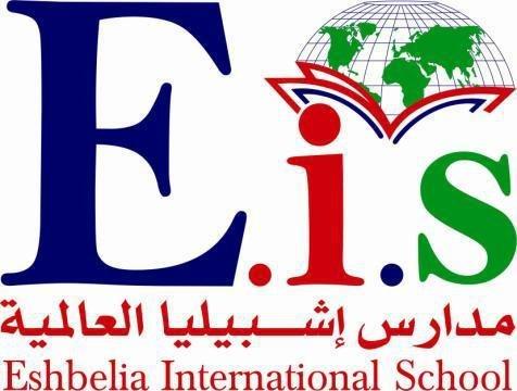 مدارس اشبيليا العالمية