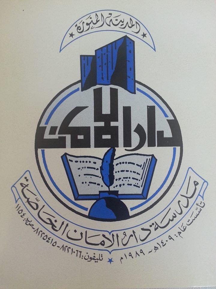 مدرسة دار الامان الاهليه
