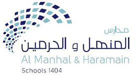 مدارس الحرمين الأهلية للبنات