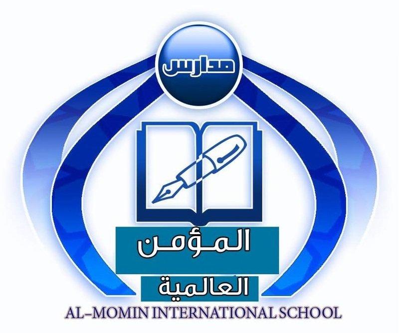 مدارس المؤمن العالمية