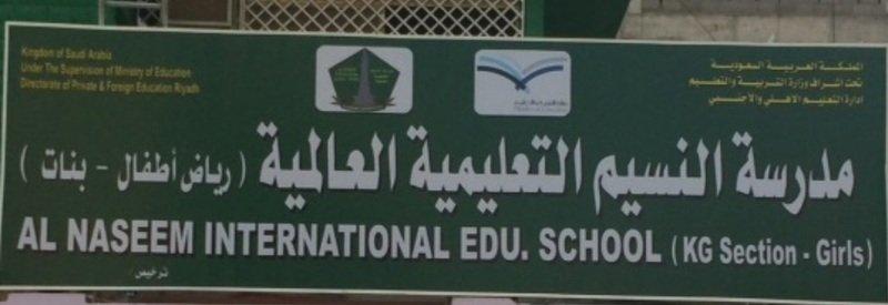 مدرسة النسيم التعليميه العالميه