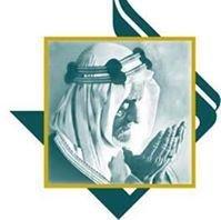 مدرسة الملك فيصل العالمية