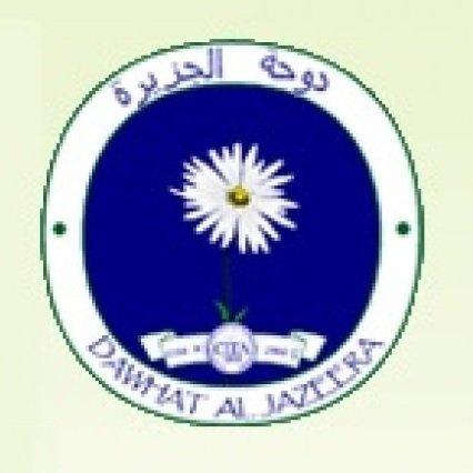 مدرسة دوحة الجزيرة