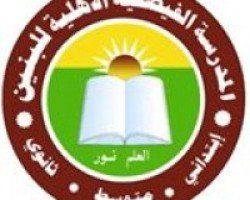 مدارس الفيصلية الأهلية حى المربع