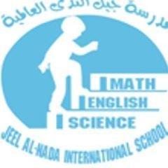 مدارس جيل الندى العالمية