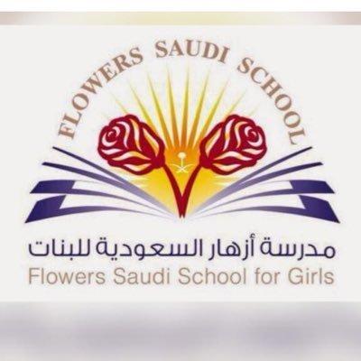 مدرسة أزهار السعودية للبنات