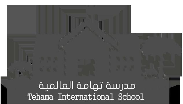 مدرسة تهامة العالمية
